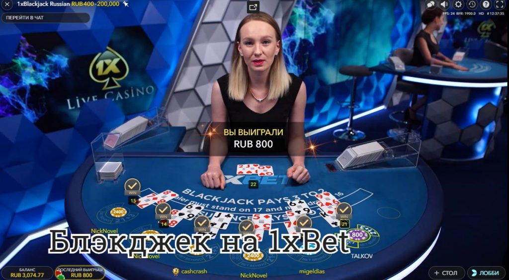 1xbet-blackjack-live